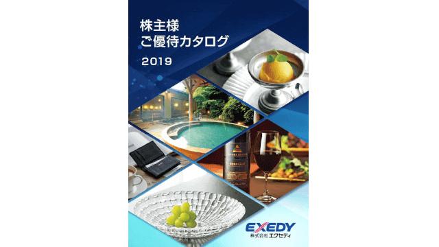 エクセディ「株主様ご優待カタログ」