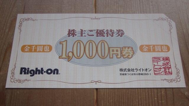 ライトオンの株主優待券
