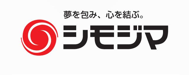 シモジマ-会社ロゴ