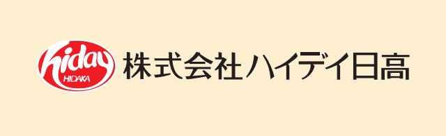 ハイデイ日高-会社ロゴ