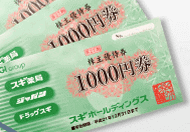 「7649スギホールディングス」株主優待券