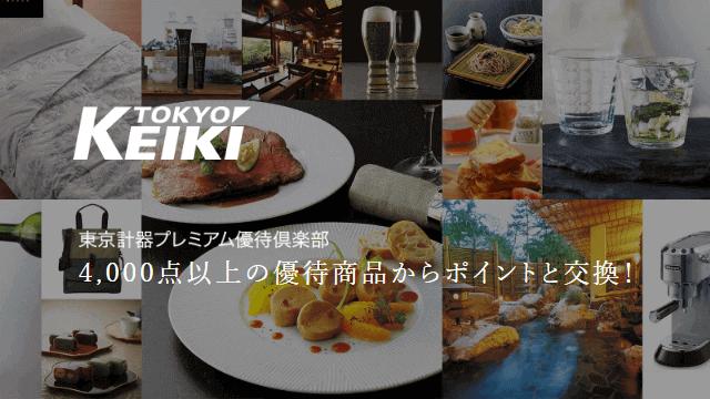 東京計器・プレミアム優待倶楽部