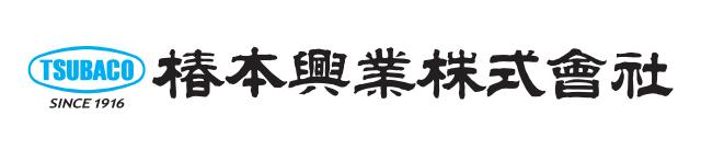 椿本興業-会社ロゴ