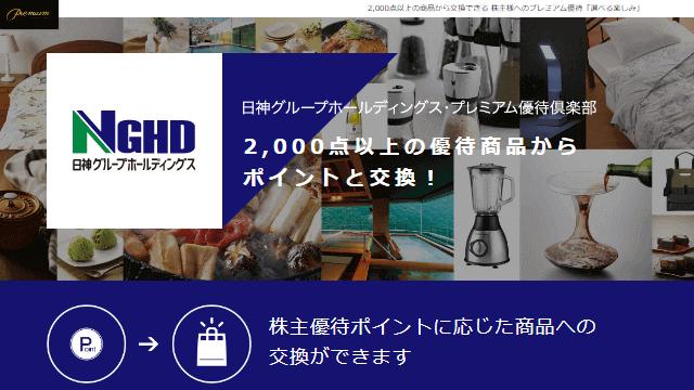 日神GHD-プレミアム優待倶楽部