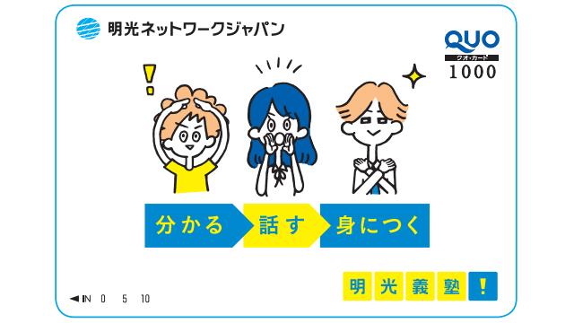 明光ネットワークジャパンの株主優待「QUOカード」