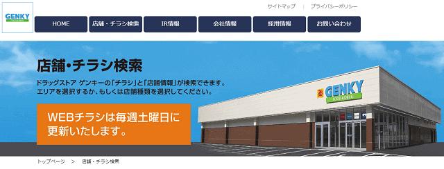 Genky Drugstores-店舗・チラシ検索