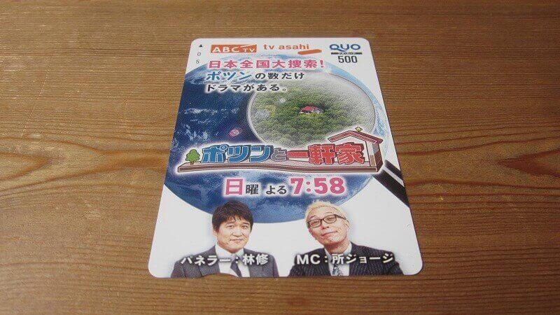 「9405朝日放送」のクオカード