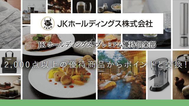 JKホールディングスの株主優待「プレミアム優待倶楽部」