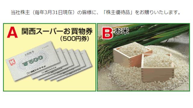 関西スーパーマーケットの株主優待