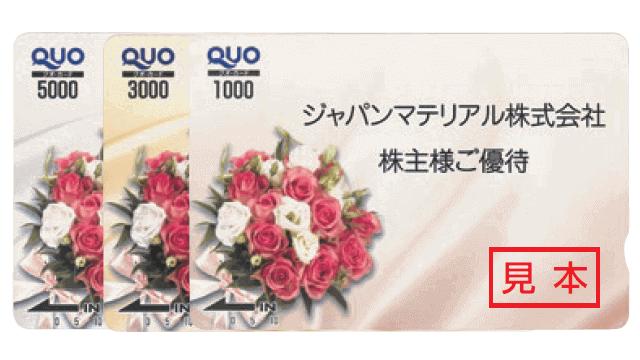 ジャパンマテリアルの株主優待「QUOカード」