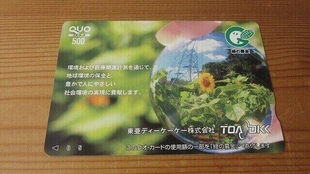 東亜ディーケーケーの株主優待「QUOカード」