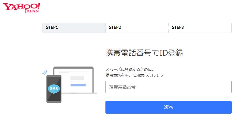 【Yahoo! JAPAN ID】携帯電話番号でID登録