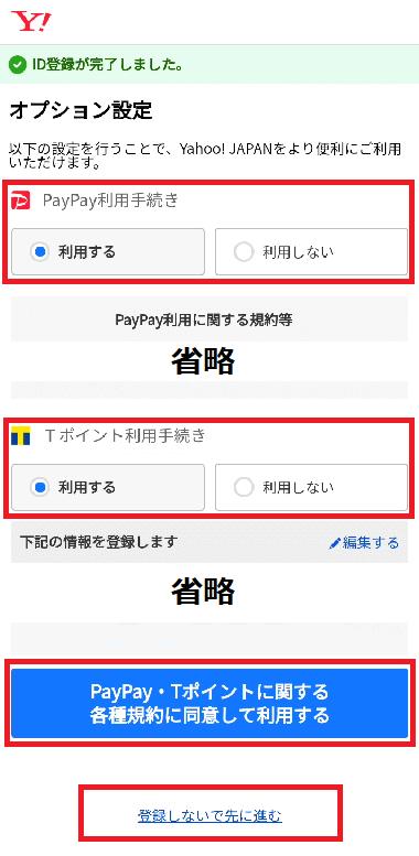 「PayPay」「Tポイント」利用手続き
