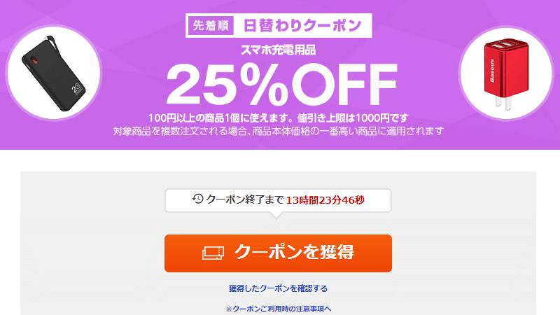 Yahoo!ショッピング-日替わりクーポン