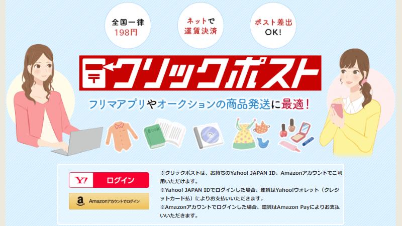 日本郵便-クリックポスト