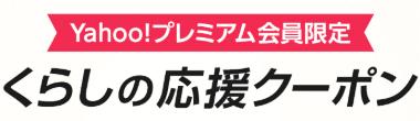 くらしの応援クーポン-ロゴ