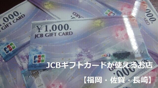 JCBギフトカードが使えるお店【福岡・佐賀・長崎】