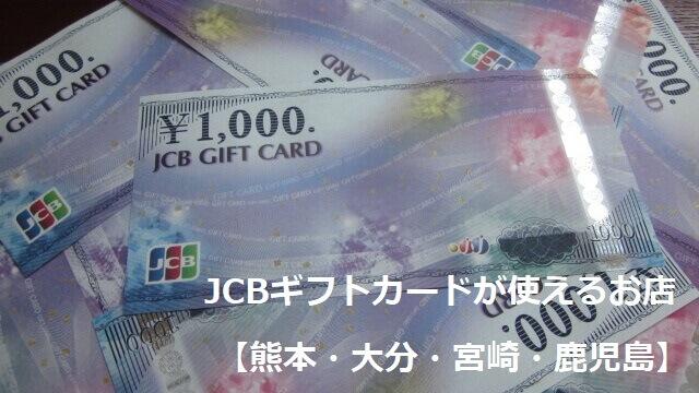 JCBギフトカードが使えるお店【熊本・大分・宮崎・鹿児島】