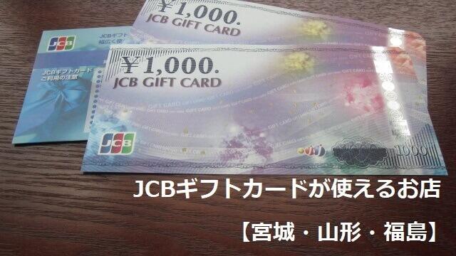 JCBギフトカードが使えるお店【宮城・山形・福島】