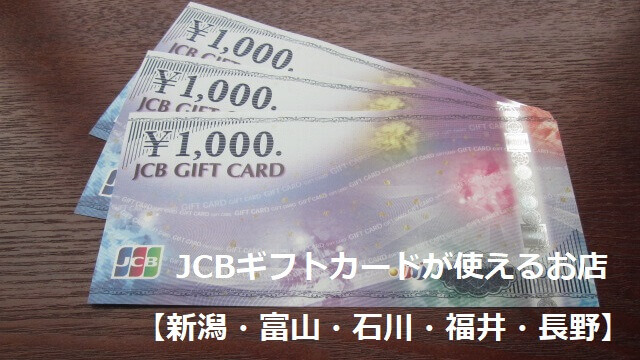 JCBギフトカードが使えるお店【新潟・富山・石川・福井・長野】