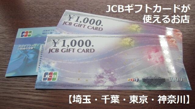 JCBギフトカードが使えるお店【埼玉・千葉・東京・神奈川】