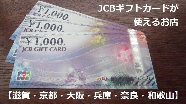 JCBギフトカードが使えるお店【滋賀・京都・大阪・兵庫・奈良・和歌山】