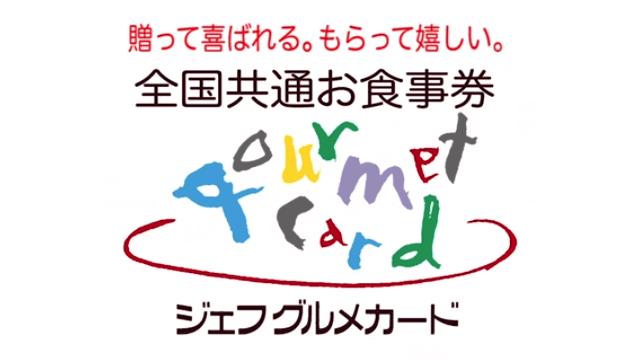 ジェフグルメカードのロゴマーク
