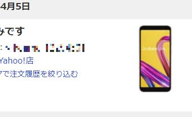 新しい端末の注文画面
