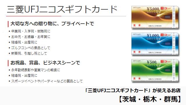 三菱UFJニコスギフトカードが使えるお店【茨城・栃木・群馬】