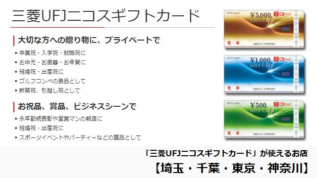 三菱UFJニコスギフトカードが使えるお店【埼玉・千葉・東京・神奈川】