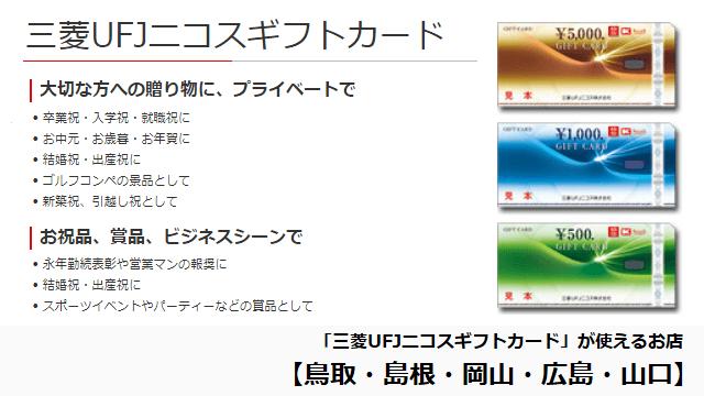 三菱UFJニコスギフトカードが使えるお店【鳥取・島根・岡山・広島・山口】