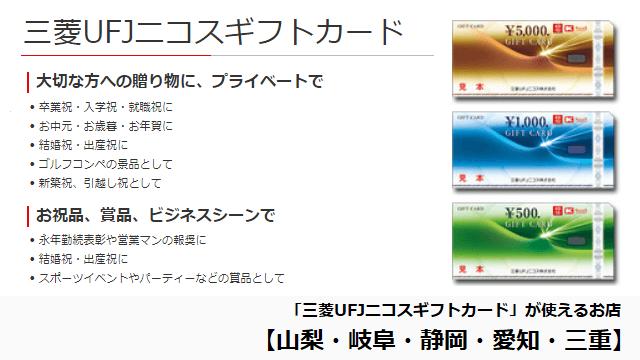三菱UFJニコスギフトカードが使えるお店【山梨・岐阜・静岡・愛知・三重】