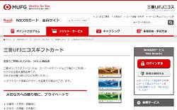 三菱UFJニコスギフトカード-TOP