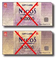 利用できない旧デザインの「ニコスギフトカード」