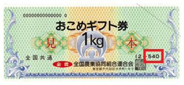 平成12年発行の「おこめギフト券」