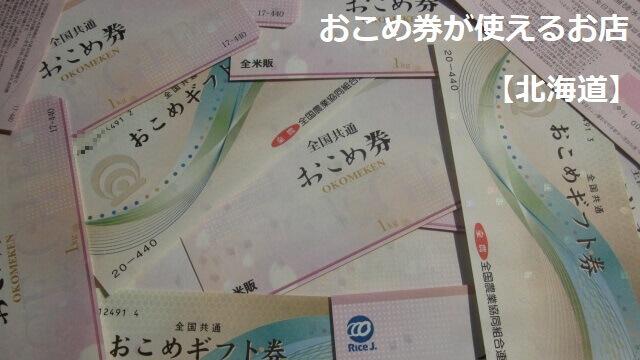 おこめ券が使えるお店【北海道】