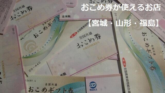 おこめ券が使えるお店【宮城・山形・福島】