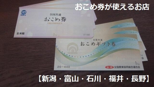 おこめ券が使えるお店【新潟・富山・石川・福井・長野】