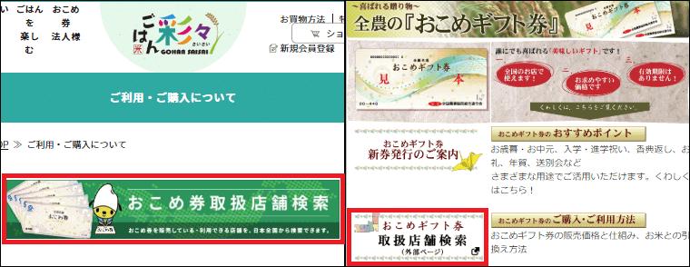 「おこめ券」・「おこめギフト券」取扱店舗検索