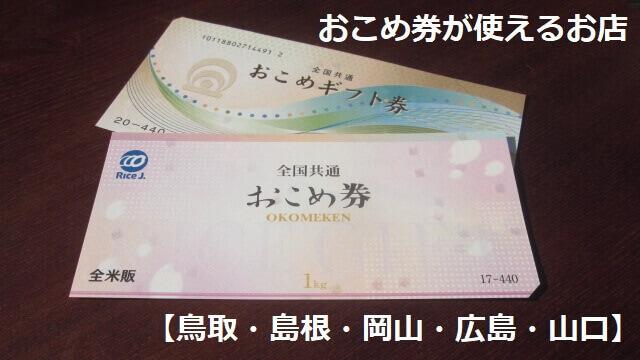 おこめ券が使えるお店【鳥取・島根・岡山・広島・山口】