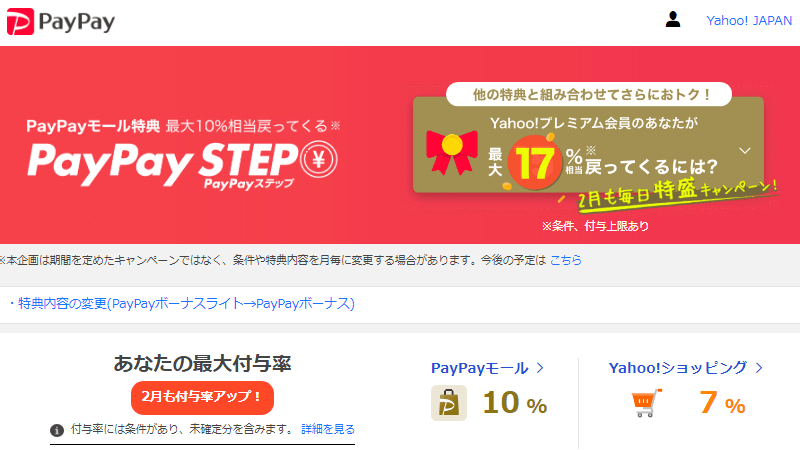 PayPay STEP