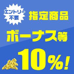 指定商品ボーナス等10%