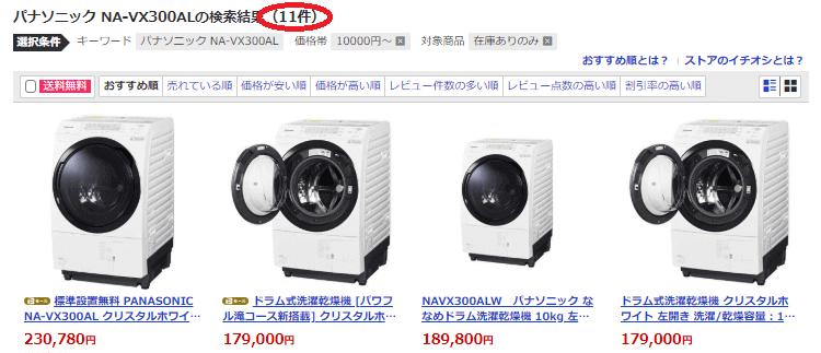Yahoo!ショッピングの検索結果