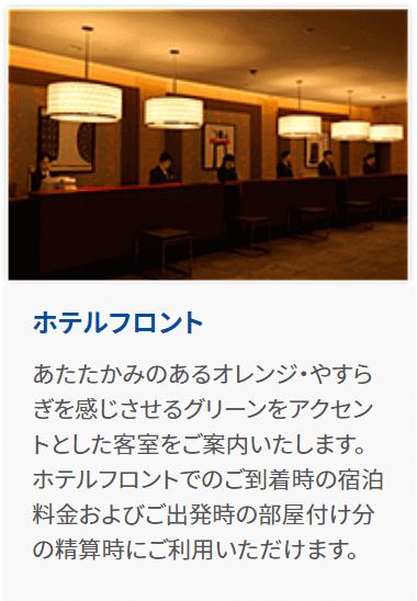 QUOカード-東京ベイ舞浜ホテル