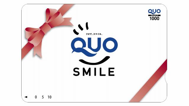 QUOカード1,000円分