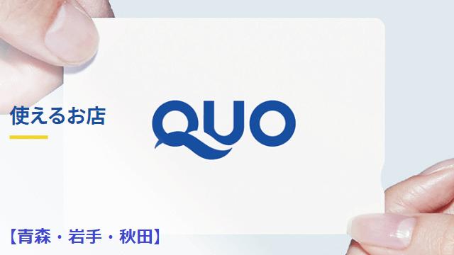 QUOカードが使えるお店【青森・岩手・秋田】