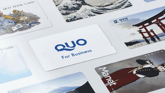 さまざまな種類のQUOカード