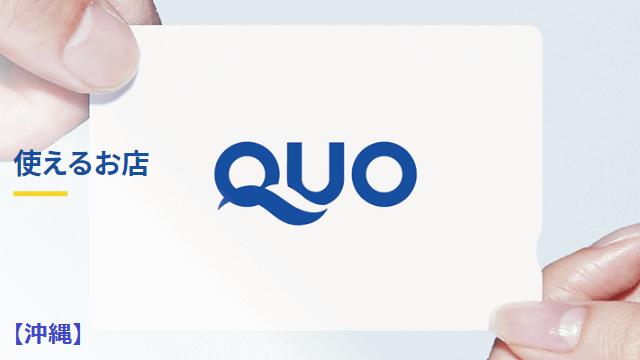 QUOカードが使えるお店【沖縄】