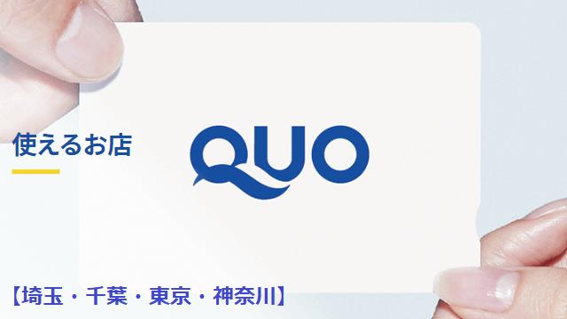 QUOカードが使えるお店【埼玉・千葉・東京・神奈川】
