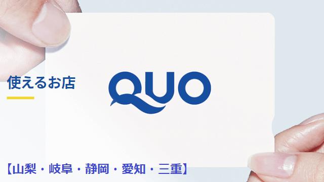 QUOカードが使えるお店【山梨・岐阜・静岡・愛知・三重】